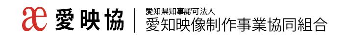 愛知県知事認可法人 愛知映像制作事業協同組合